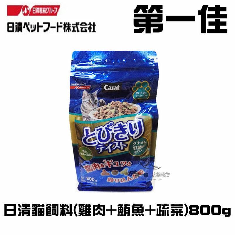 [第一佳水族寵物] 日清海陸系列貓飼料 (雞肉|鮪魚|疏菜) 800g 第一佳水族寵物嚴選