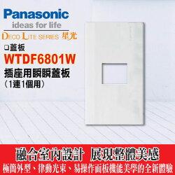 《國際牌》星光系列 WTDF6801W 卡式插座用一穴蓋板 (1連1個用) -《HY生活館》水電材料專賣店