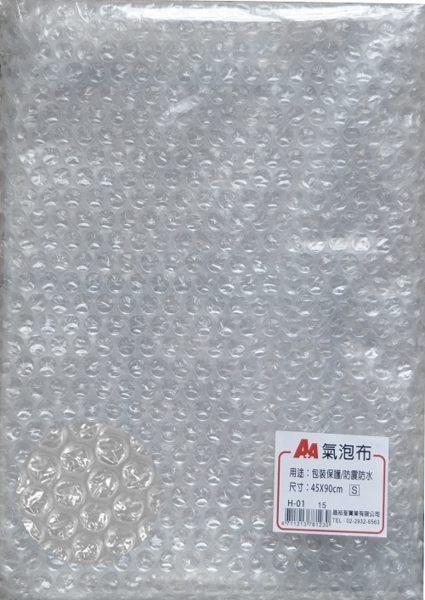 A+A A級氣泡布(小)45x90cm (H-01)