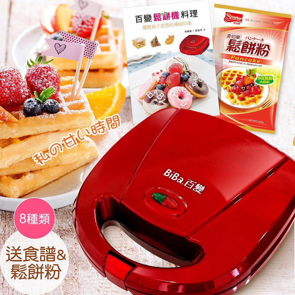 BiBa百變 可換8盤鬆餅機(WF-801)送鬆餅機料理書+鬆餅粉1000g(MM0092U) - 限時優惠好康折扣