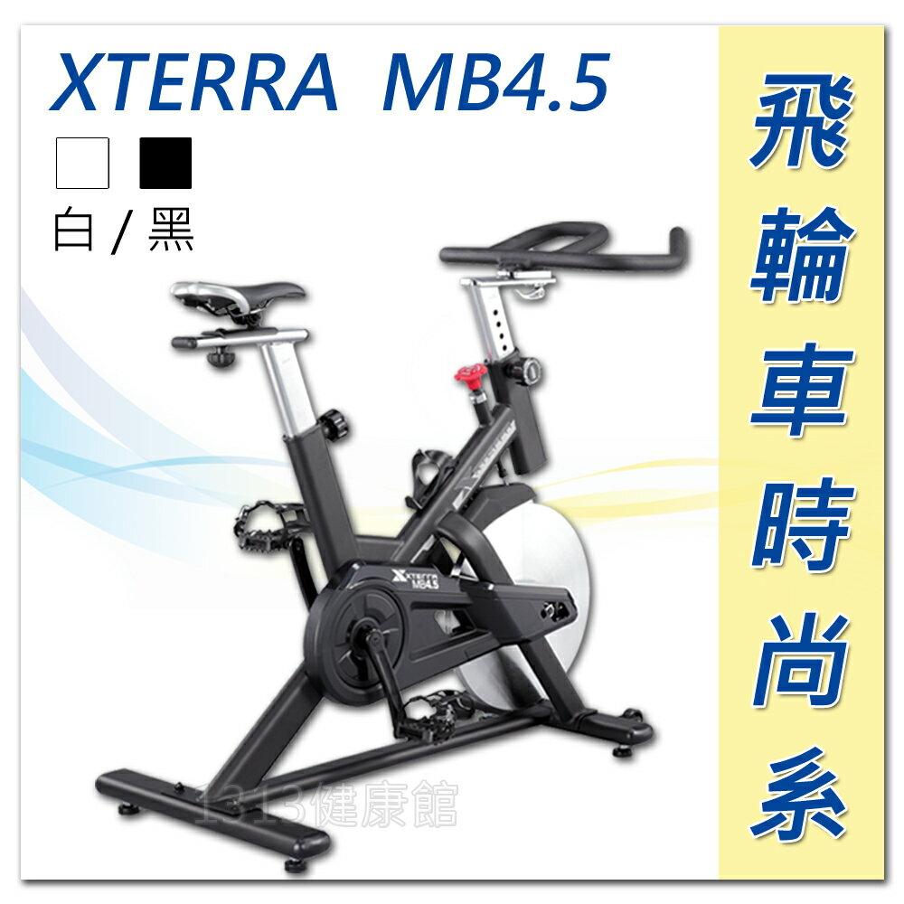 【1313健康館】XTERRA 飛輪車 / 健身車 MB4.5 時尚系(黑/白)22公斤飛輪 /另有跑步機.橢圓機
