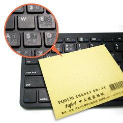【迪特軍3C】鍵盤貼紙(大千大易、倉頡+注音符號)☆霧面透明底白字 (PR-PQ0130)