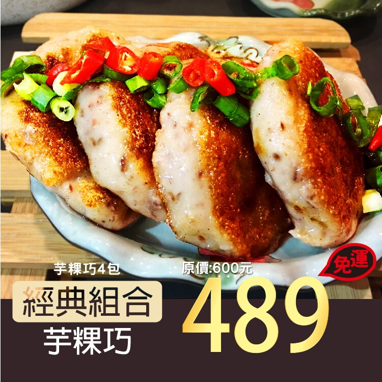 (免運費)黯然消魂芋粿巧(4包=24入)-曾家莊食品廠 團購熱銷美食 年節禮盒伴手禮團購首選 地方小吃