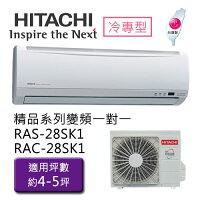 【滿3千,15%點數回饋(1%=1元)】【HITACHI】日立精品型 1對1 變頻 冷專空調冷氣 RAS-28SK1 / RAC-28SK1(適用坪數約4-5坪、2.8KW)-奇博網-3C特惠商品