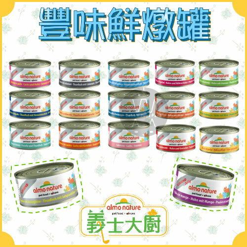 almo義士大廚〔貓燉罐系列,17種口味,70g〕(一箱24入)
