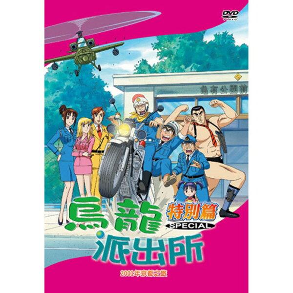 烏龍派出所特別篇(2001年京都之旅-773)DVD
