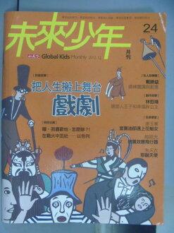 【書寶二手書T1/少年童書_QCZ】未來少年_24期_把人生搬上舞台-戲劇等