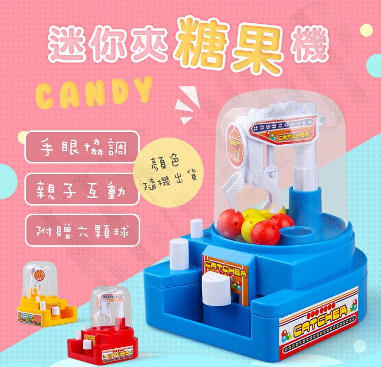迷你夾糖機 抓糖機 掌上娃娃機 糖果遊戲機 抓球機 創意兒童童玩趣味玩具禮品益智 【AJ137】