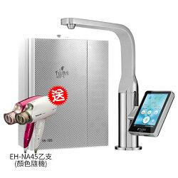【千山】廚下型電解離子整水器 VS-705 ~原廠公司貨~全省免費到府基本安裝+好禮多重送