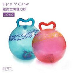 【美國B.Toys】蹦蹦金魚健力球(2色)