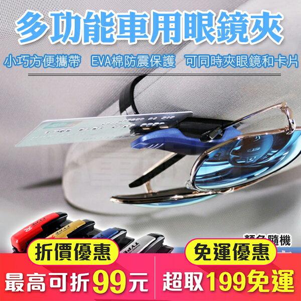 汽車 眼鏡夾 票據夾 眼鏡架 名片夾 多功能夾 遮陽板夾 證件夾 鈔票夾 行照夾(77-369)