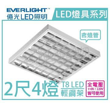 EVERLIGHT億光 LED T8 9W 3000K 黃光 2尺4燈 全電壓 輕鋼架 _ EV430028