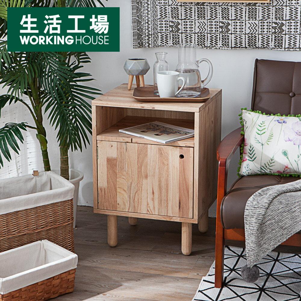 自然簡約生活單門置物床頭櫃-生活工場