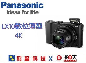 【 大光圈類單眼】送32G 註冊送原廠電池 PANASONIC 4K畫質 LUMIX 數位相機 DMC-LX10 公司貨含稅開發票