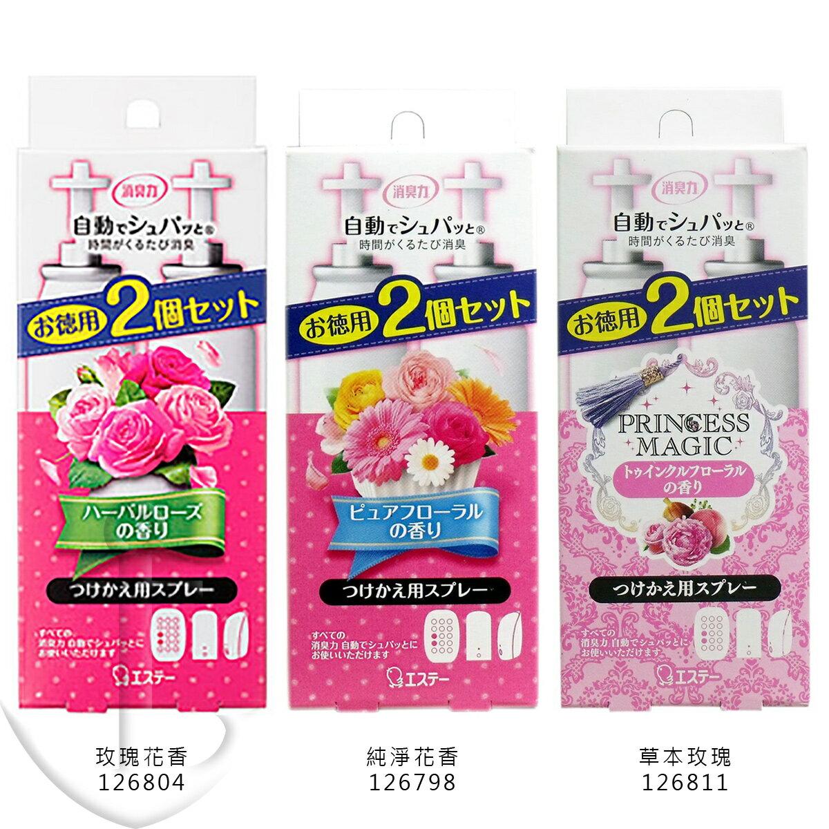 日本雞仔牌自動芳香劑 自動噴霧除臭機芳香機噴霧機補充罐 浴室廁所客廳擴香 3