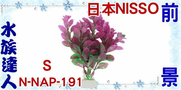 ~水族 ~~造景裝飾~ NISSO~前景S.N~NAP~191~水草  假水草  仿真水草