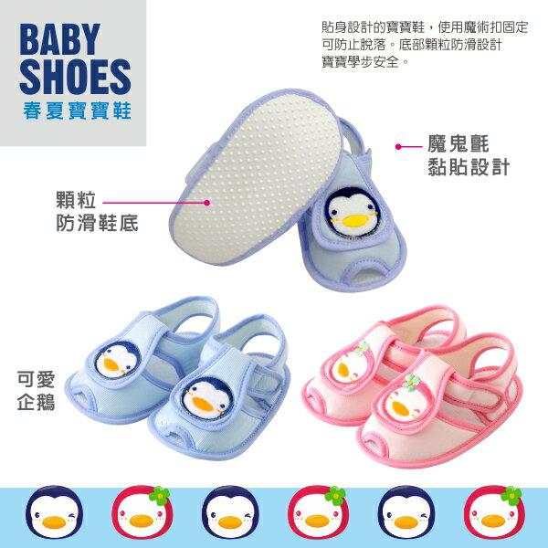 『121婦嬰用品館』PUKU 春夏寶寶鞋 3
