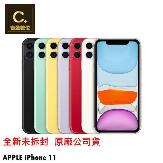Apple iPhone 11 128G 6.1吋 攜碼 台哥大 遠傳 搭配門號專案價 【吉盈數位商城】