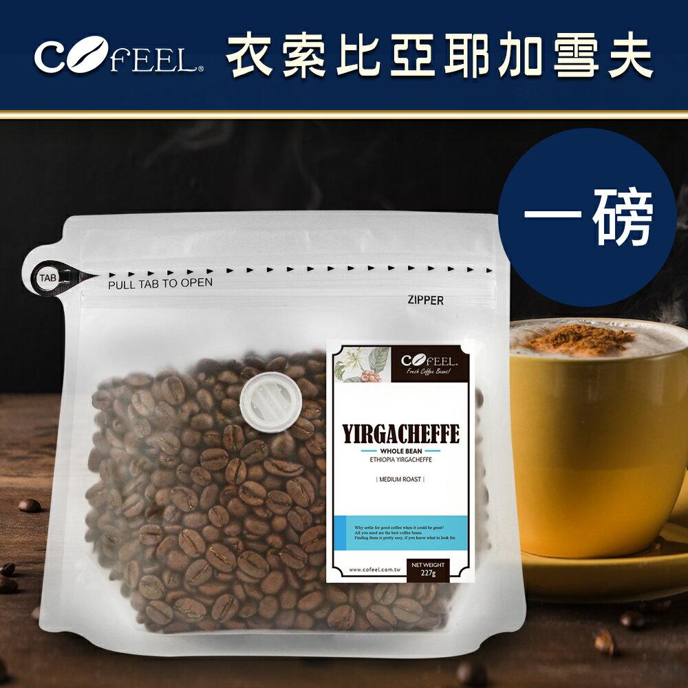 CoFeel 凱飛鮮烘豆衣索比亞耶加雪夫中烘焙咖啡豆一磅【MO0051】(SO0061) 0
