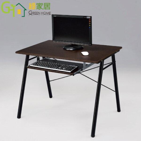 【綠家居】摩可爾時尚3尺工業風書桌電腦桌(拉合式鍵盤)
