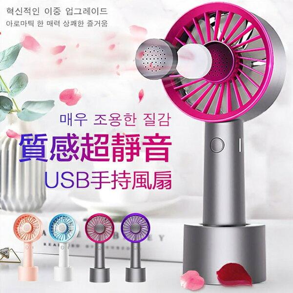 女神必備款超靜音質感隨行香薰風扇USB充電風扇手持風扇桌面風扇USB風扇香水電風扇