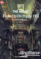 THE ART OF From Up On Poppy Hill來自紅花阪