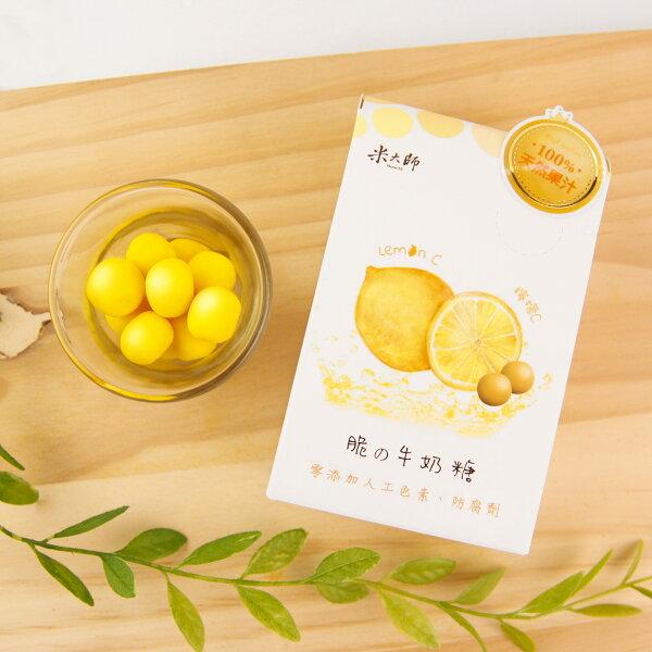 【米大師】脆の牛奶糖-檸檬C
