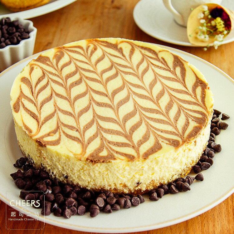 【CHEERS 起司工坊】大理石巧克力重乳酪蛋糕6吋~以經典雅緻的大理石巧克力紋理,享受最歐式的甜點時光。原味重乳酪蛋糕體搭佐滿鋪巧克力豆,完美融合,是最甜美的幸福滋味。[ 慶生、野餐甜點、下午茶時光..