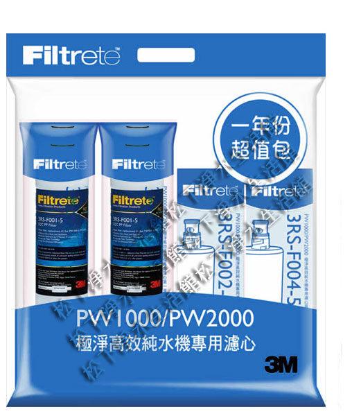 3M Filtrete極淨高效純水機PW2000/PW1000專用濾心(一年份)(2017最新包裝)