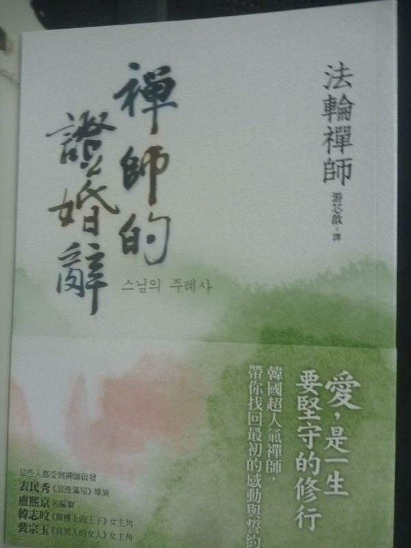 【書寶二手書T5/兩性關係_JDH】禪師的證婚辭:愛,是一生要堅守的修行_法輪禪師