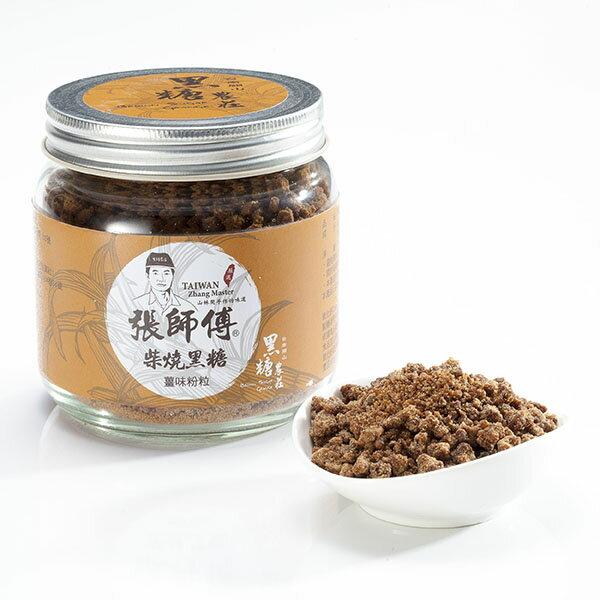薑味手工黑糖(罐裝/粉粒)300g-黑糖農莊張師傅手工柴燒黑糖