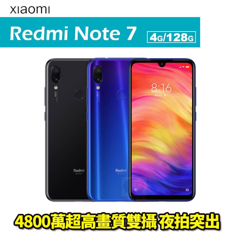 Redmi Note 7 4G / 128G 6.3吋 八核心 紅米 智慧型手機 0利率 免運費 0