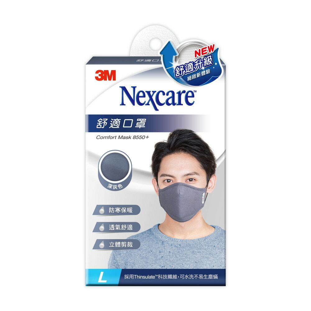 3M 8550+ Nexcare 舒適口罩升級款-深灰色(L)7100186679★居家購物節 1