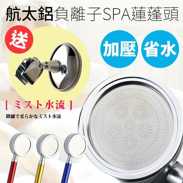 Loxin【SH0335】生活家航太鋁加大負離子高壓SPA除氯蓮蓬頭 太空鋁 可拆洗 蓮蓬頭 衛浴用品