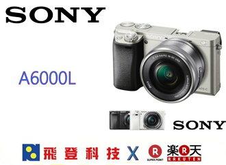 【現金優惠價】送64G記憶卡及副廠電池 HANDYCAM造型收納包 SONY A6000L  16-50 微單眼相機 含稅公司貨開發票