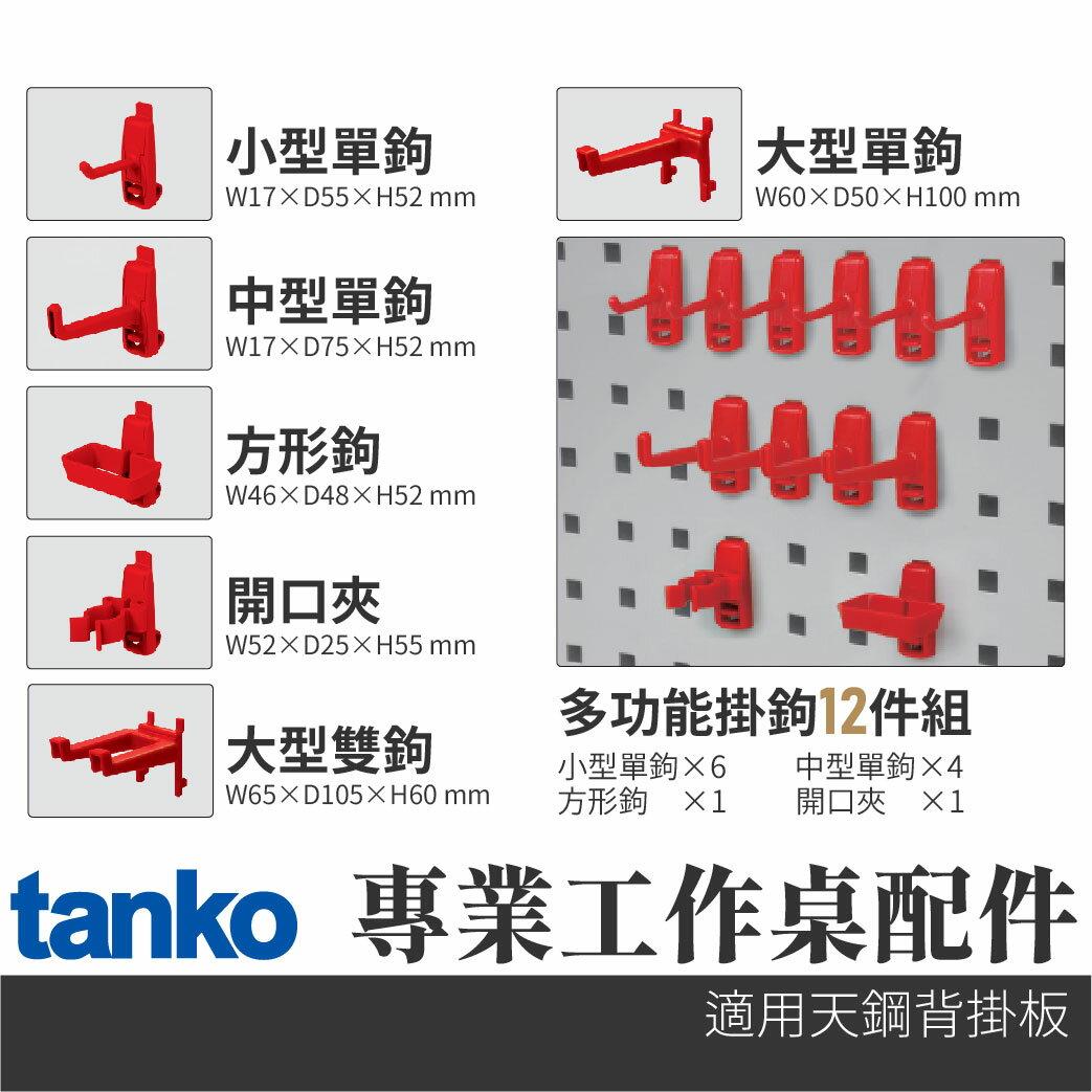 【哇哇蛙】天鋼 工作桌配件-一般掛鉤/開口夾|五金工具 五金配件 零件 個人化工作桌