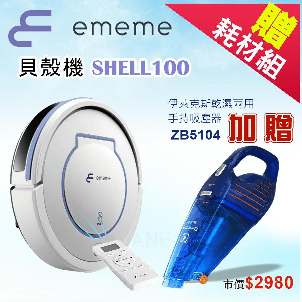 【送ZB5104手持式吸塵器】EMEME掃地機器人吸塵器貝殼機 SHELL 100