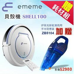 (只有1組)【送ZB5104手持式吸塵器】EMEME掃地機器人吸塵器貝殼機 SHELL 100