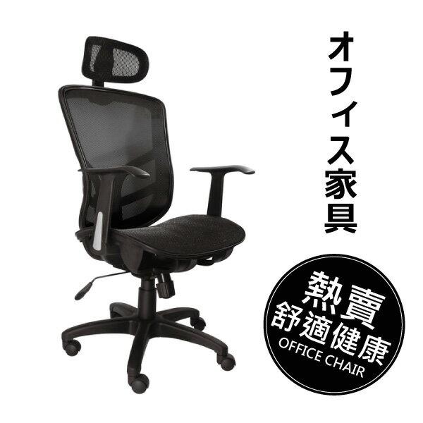 天空樹生活館:辦公椅高級人體工學透氣網背辦公椅(頭靠枕網座)-黑【天空樹生活館】