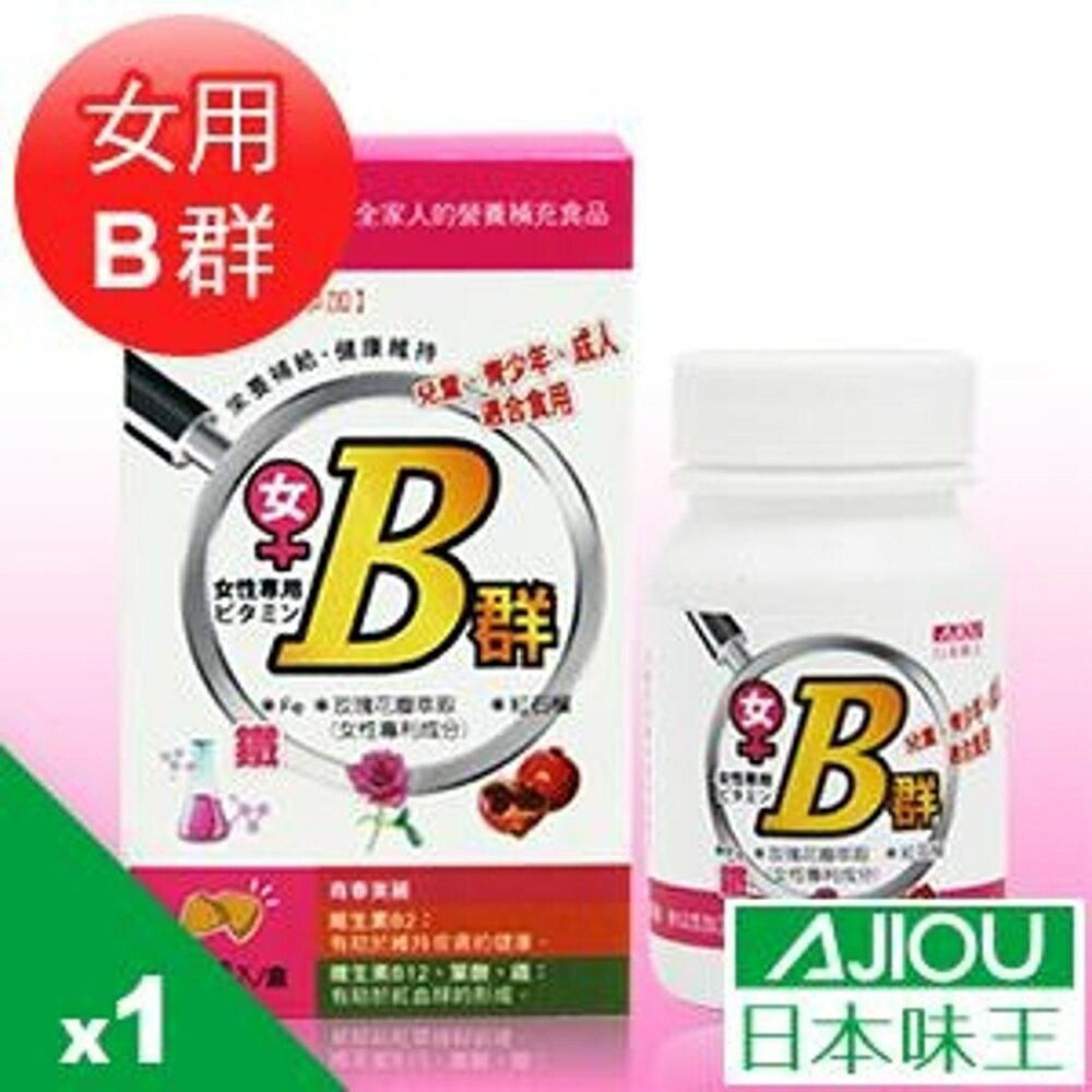 日本味王 女用維生素B群加強錠 60粒/瓶