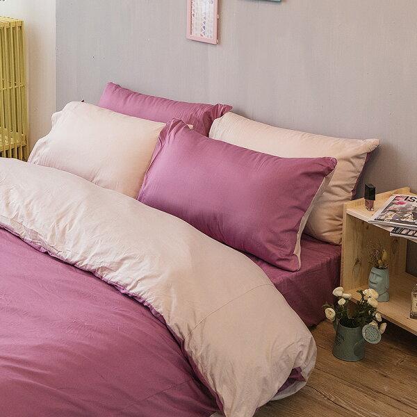 床包被套組雙人加大-100%精梳棉【撞色系列-波波紫】含兩件枕套,經典素色,台灣製,戀家小舖