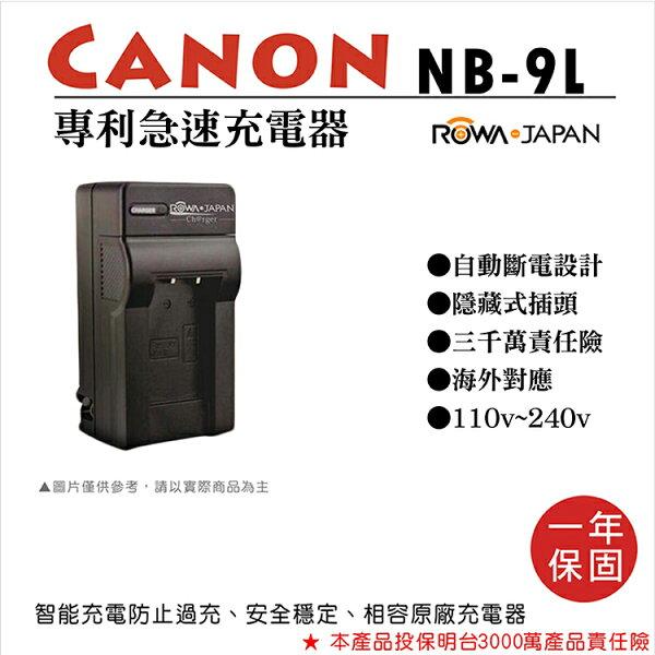 攝彩@ROWA佳能NB-9L專利快速充電器NB9L樂華副廠壁充式1000HS1100HSN2外銷日本