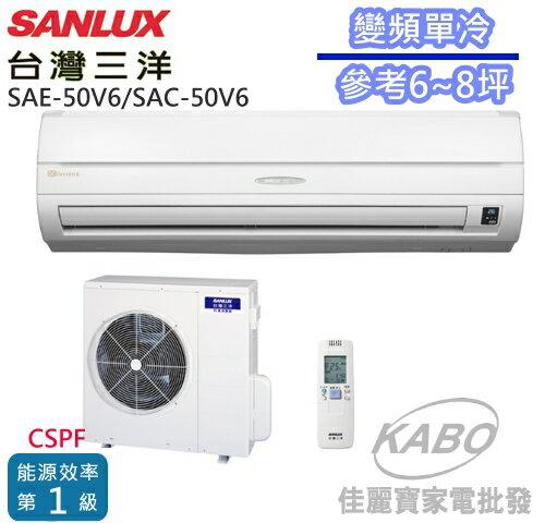 <br/><br/>  【佳麗寶】-含標準安裝(台灣三洋SANLUX)變頻單冷分離式一對一冷氣(約適用6~8坪)SAE-50V6/SAC-50V6<br/><br/>