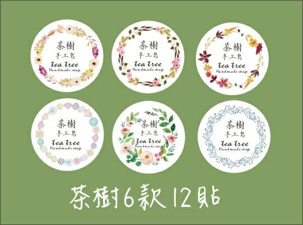 水彩風茶樹皂貼紙12貼手工皂貼紙布丁貼紙烘焙袋定制封口貼熱賣款12貼