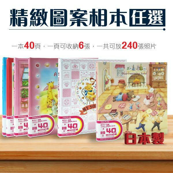 【龍和】下標先詢庫存 NCL 日本相簿 精緻圖案相本 三本內可超商取貨 照片 回憶錄 日記 相冊 紀念婚禮 成長相簿
