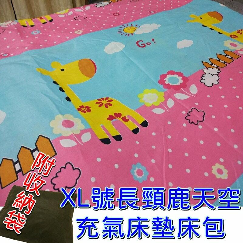 【珍愛頌】A367 充氣床墊床包 XL號 (283x192cm) 長頸鹿的天空 防塵套 歡樂時光 露營達人 山林者 露營