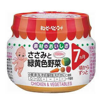 日本KEWPIEキユーピー丘比綜合蔬菜雞肉泥7M+即食副食品離乳食
