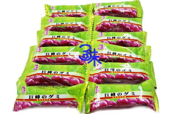 (台灣) 友僑 巨峰葡萄軟糖 1包 600公克 (約60個) 特價85元
