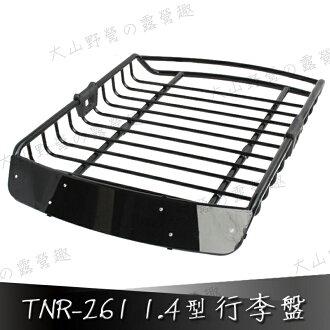 【露營趣】安坑送雨布/綁帶/固定網 TNR-261 新款消光黑140型 行李盤 行李框 車頂框 置物盤 置物籃 行李籃 行李箱 貨架 YAKIMA 都樂 Buzzrack 可參考