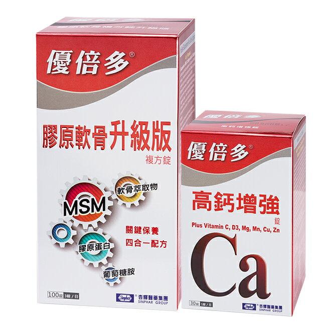 優倍多 膠原軟骨素複方錠升級版+高鈣組裝 100+30